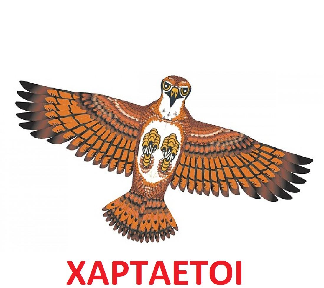 ΧΑΡΤΑΕΤΟΙ
