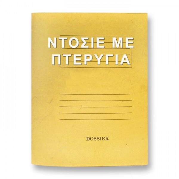 ΝΤΟΣΙΕ ΠΤΕΡΥΓΙΑ  ΜΑΝΙΛΑ 35x26cm